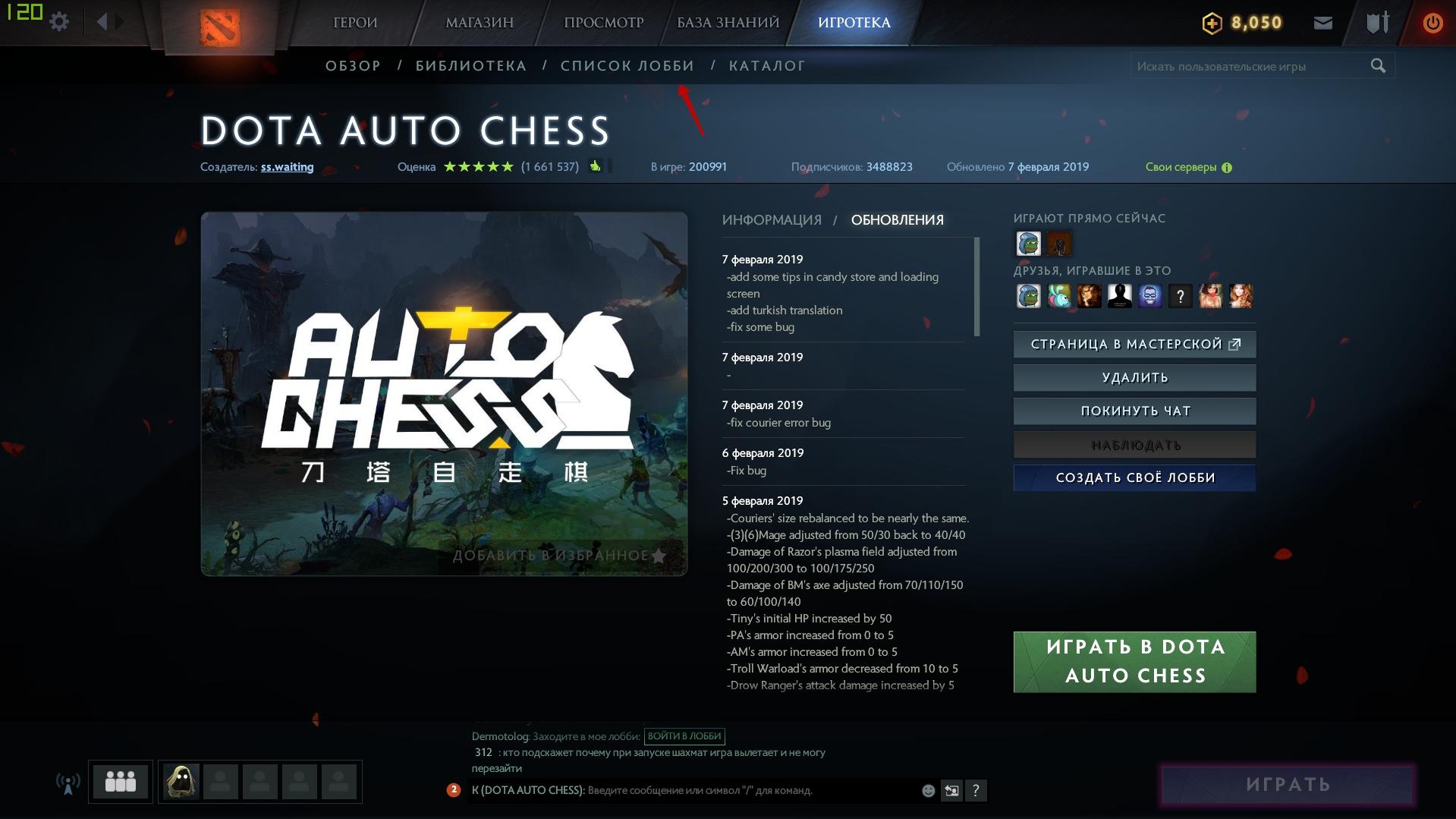 dota auto chess список лобби