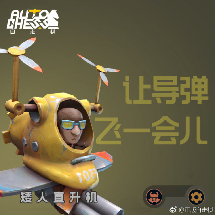 auto chess gyrocopter