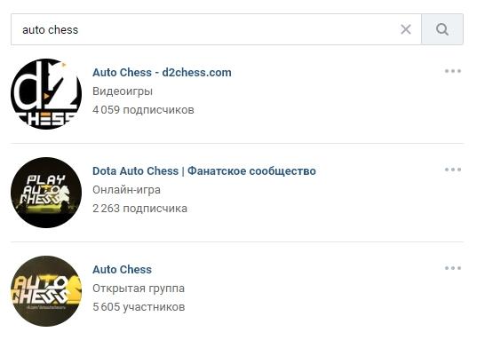 вконтакте auto chess